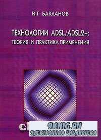 Технологии ADSL / ADSL2 +. Теория и практика применения.