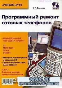 Программный ремонт сотовых телефонов. Выпуск 93.