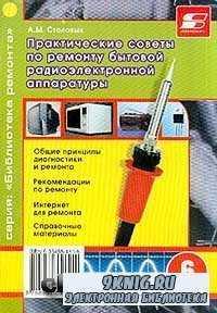 Практические советы по ремонту бытовой радиоэлектронной аппаратуры.