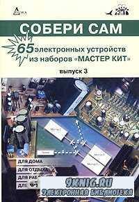 """Собери сам: 65 электронных устройств из наборов """"Мастер Кит"""". Выпуск 3."""