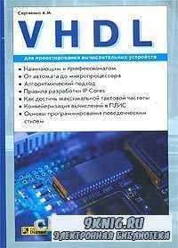 VHDL для проектирования вычислительных устройств.