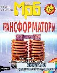 Трансформаторы бытовой радиоэлектронной аппаратуры (2-ое издание).