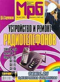 Устройство и ремонт радиотелефонов.
