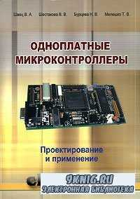 Одноплатные микроконтроллеры. Проектирование и применение.
