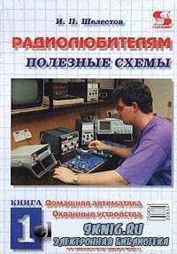 Радиолюбителям: полезные схемы. Книга 1. Домашняя автоматика, охранные устр ...