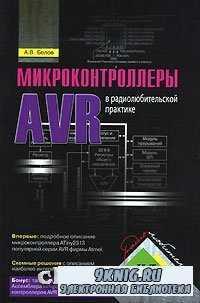 Микроконтроллеры AVR в радиолюбительской практике.