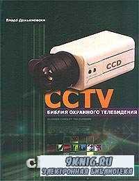 CCTV. Библия охранного телевидения.
