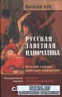 Русская заветная идиоматика. Веселый словарь народных выражений (2-ое издание).