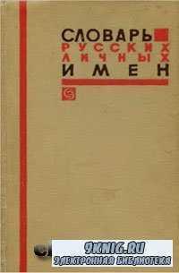 Словарь русских личных имен.