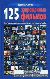 125 запрещенных фильмов. Цензурная история мирового кинематографа.