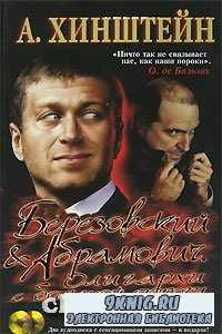 Березовский и Абрамович. Олигархи с большой дороги.