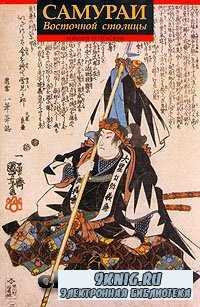 Самураи Восточной столицы. История преданных вассалов, И. Куниеси и японска ...