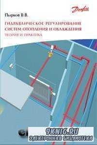 Гидравлическое регулирование систем отопления и охлаждения. Теория и практи ...
