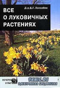 Все о луковичных растениях. Исчерпывающее руководство по выращиванию и выго ...