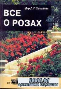 Все о розах (2-ое издание).