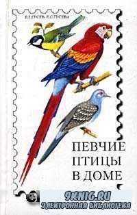 Певчие птицы в доме.