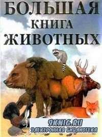 Большая книга животных.