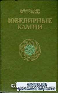 Ювелирные камни (2-ое издание).