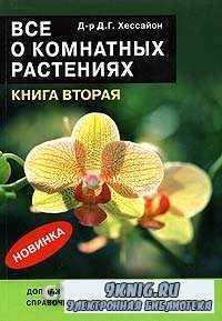 Все о комнатных растениях. Книга 2.
