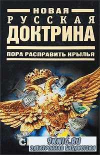 Новая русская доктрина. Пора расправить крылья.