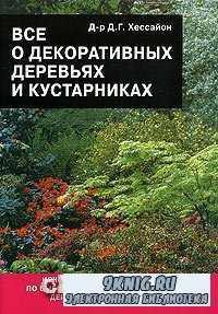 Все о декоративных деревьях и кустарниках (2-ое издание).