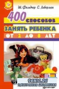 400 способов занять ребенка от 2 до 8 лет.