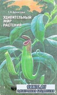 Удивительный мир растений (2-ое издание).