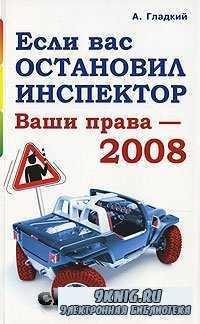 Если вас остановил инспектор. Ваши права-2008.