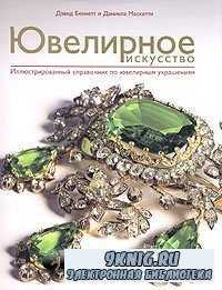 Ювелирное искусство. Иллюстрированный справочник по ювелирным украшениям.