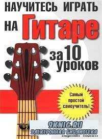 Научитесь играть на гитаре за 10 уроков.