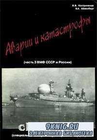 Аварии и катастрофы (Часть 3 ВМФ СССР и России).