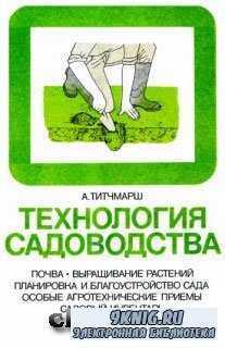 Технология садоводства: Почва, выращивание растений, планировка и благоустр ...