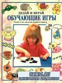 Обучающие игры. Чтение и счет для детей младшего возраста.