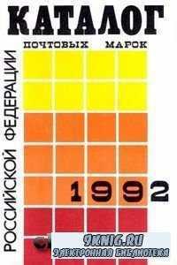 Каталог почтовых марок Российской Федерации - 1992.