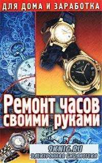Ремонт часов своими руками. Пособие для начинающего мастера.