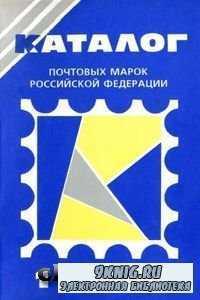 Каталог почтовых марок Российской Федерации - 1994.