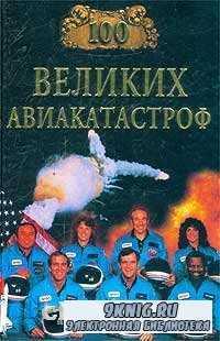 100 великих авиакатастроф.