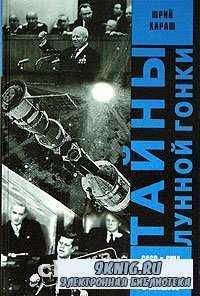 Тайны лунной гонки. СССР и США: сотрудничество в космосе.