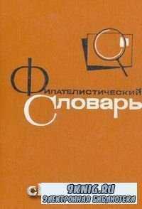 Филателистический словарь.