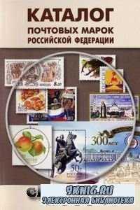 Каталог почтовых марок Российской Федерации - 2003.