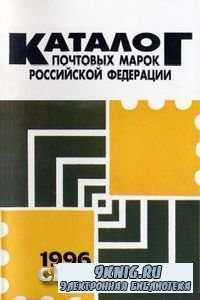 Каталог почтовых марок Российской Федерации - 1996.