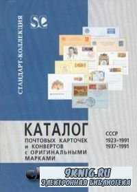 Каталог почтовых карточек и конвертов с оригинальными марками СССР 1923-1991.