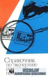 Справочник по экспертизе советских почтовых марок.