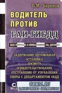 Водитель против ГАИ-ГИБДД.