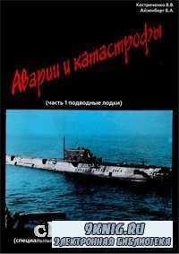 Аварии и катастрофы (часть 1 подводные лодки).
