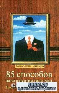 85 способов завязывания галстука. Настольная книга для мужчин.