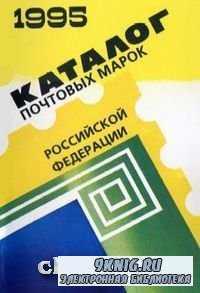 Каталог почтовых марок Российской Федерации - 1995.
