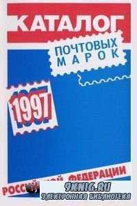 Каталог почтовых марок Российской Федерации - 1997.