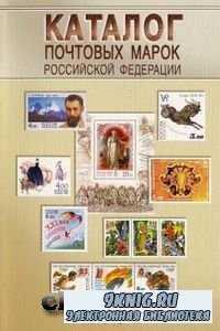 Каталог почтовых марок Российской Федерации - 2004.
