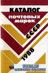 Каталог почтовых марок СССР 1988.